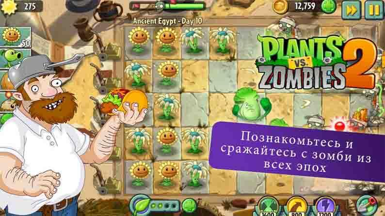 скачать игру plants vs zombies с читами